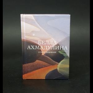 Ахмадулина Белла - Белла Ахмадулина Стихотворения