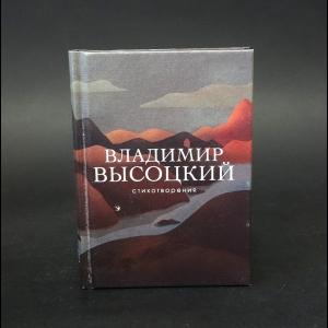 Высоцкий Владимир - Владимир Высоцкий Стихотворения