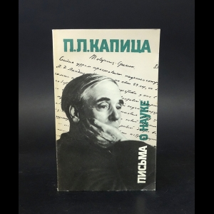 Капица П. - П.Л. Капица Письма о науке 1930-1980