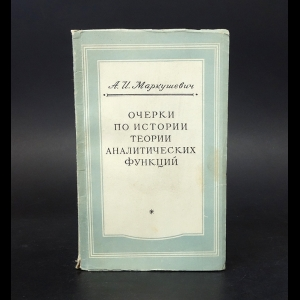Маркушевич А.И. - Очерки по истории теории аналитических функций