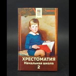 Авторский коллектив - Хрестоматия. Начальная школа 2