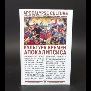 Парфрей Адам - Культура времен Апокалипсиса