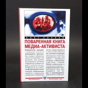 Киреев Олег - Поваренная книга Медиа-активиста