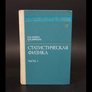 Ландау Л.Д., Лифшиц Е.М. - Теоретическая физика. В 10 томах. Том 5. Статистическая физика