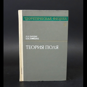 Ландау Л.Д., Лифшиц Е.М. - Теоретическая физика. В 10 томах. Том 2. Теория поля
