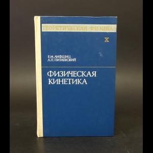 Лифшиц Евгений Михайлович, Питаевский Лев Петрович - Теоретическая физика. В десяти томах. Том 10. Физическая кинетика