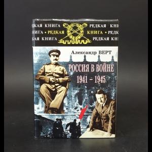 Верт Александр - Россия в войне 1941-1945