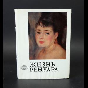 Перрюшо Анри - Жизнь Ренуара