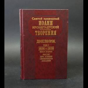 Иоанн Кронштадтский - Святой праведный Иоанн Кронштадтский Дневник Том 1. 1856-1858