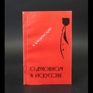 Кандинский Василий - Василий Кандинский О духовном искусстве