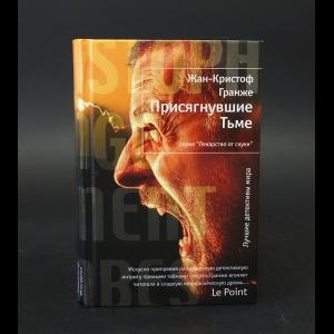 Гранже Жан-Кристоф - Присягнувшие Тьме
