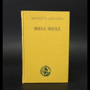 Шагинян Мариэтта - Месс-Менд, или янки в Петрограде