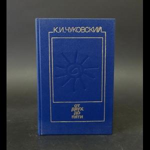 Чуковский Корней - От двух до пяти