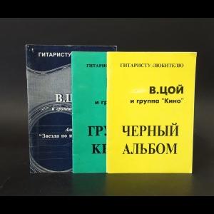 Цой Виктор - Гитаристу-любителю. В. Цой и группа Кино Тексты и ноты (комплект из 3 книг)