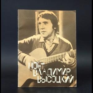 Высоцкий Владимир - Поет Владимир Высоцкий. Песни для голоса в сопровождении гитары