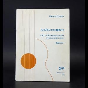 Ерзунов В. - Альбом гитариста. Выпуск 1