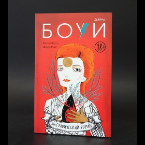 Хессе Мария, Руис Франс - Дэвид Боуи. Биографический роман