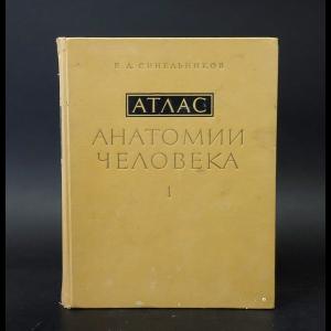 Синельников Р.Д. - Атлас анатомии человека. В 3 томах. Том 1. Учение о костях, суставах, связках и мышцах