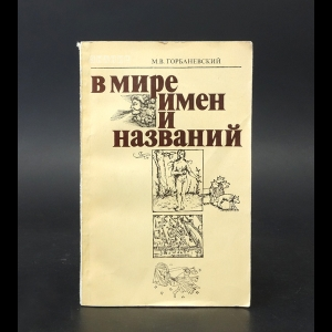 Горбаневский М.В. - В мире имен и названий