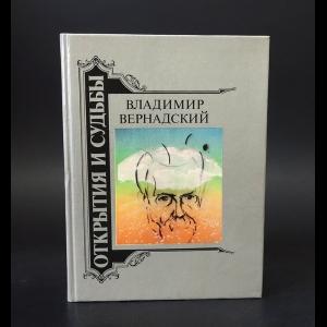 Вернадский В.И. - Владимир Вернадский. Жизнеописания. Избранные труды. Воспоминания современников