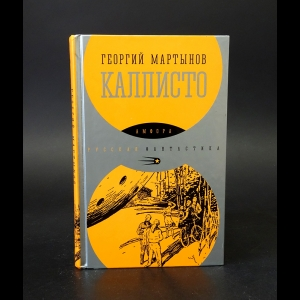 Мартынов Георгий - Каллисто