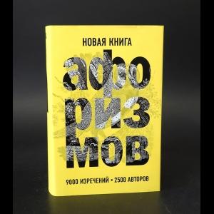 Авторский коллектив - Новая книга афоризмов