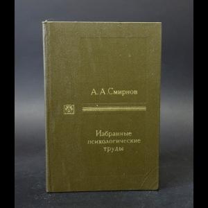 Смирнов А.А. - А. А. Смирнов. Избранные психологические труды. В двух томах. Том 2