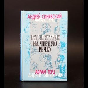 Терц Абрам, Синявский Андрей - Путешествие на Черную речку