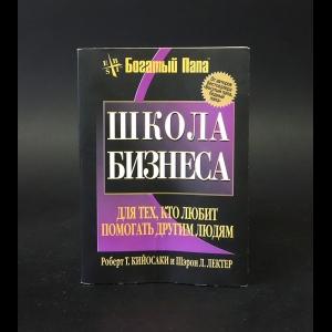 Кийосаки Роберт Т., Лектер Шэрон Л. - Школа бизнеса