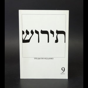 Авторский коллектив - Тирош. Труды по иудаике. Выпуск 9