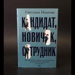 Иванова Светлана - Кандидат, новичок, сотрудник