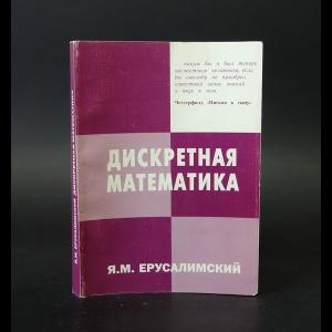 Ерусалимский Я. М. - Дискретная математика: теория, задачи, приложения