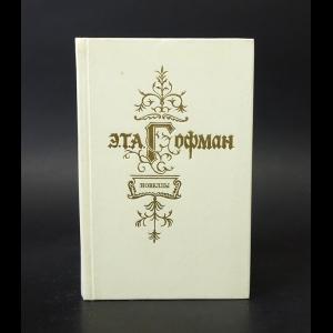 Эрнст Теодор Амадей Гофман - Э.Т.А. Гофман Новеллы