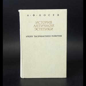 Лосев А.Ф. - История античной эстетики. Итоги тысячелетнего развития. Книга 1