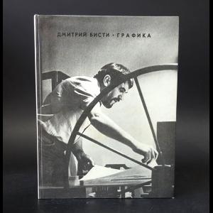 Бисти Д. С., Лазарев М. П. - Дмитрий Бисти. Графика