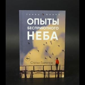Гаврилов Степан - Опыты бесприютного неба