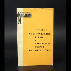 Хеннан Э.  - Представления групп и прикладная теория вероятностей