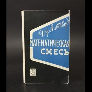 Литлвуд Дж. - Математическая смесь