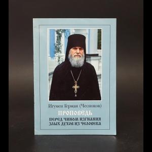 Игумен Герман (Чесноков) - Проповедь перед чином изгнания злых духов из человека