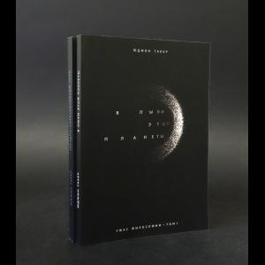 Такер Юджин - Ужас философии (комплект из 2 книг)