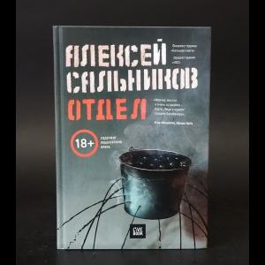Сальников Алексей - Отдел