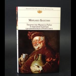 Бахтин М.М. - Творчество Франсуа Рабле и народная культура средневековья и Ренессанса