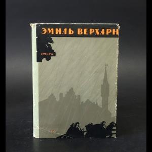 Верхарн Э.  - Эмиль Верхарн Стихи