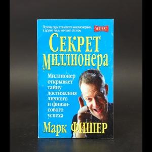 Фишер Марк - Секреты миллионера