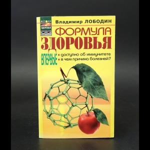 Лободин Владимир - Формула здоровья