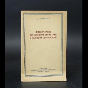 Гордевский Д.З. - Интерпретация проективной геометрии с помощью окружностей