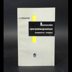 Гольштейн Е.Г. - Выпуклое программирование.Элементы теории