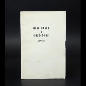Планк Макс  - Макс Планк и философия