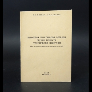 Видуев Н.Г., Кавунец Д.Н. - Некоторые практические вопросы оценки точности геодезических измерений