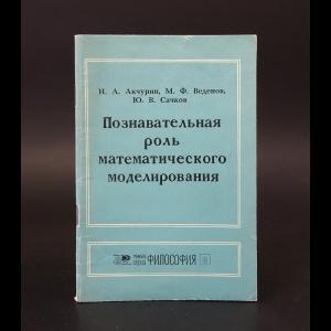 Акчурин И.А., Веденов М.Ф., Сачков Ю.В. - Познавательная роль математического моделирования